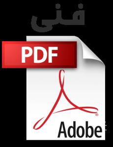 fanni-pdf-savana-catalog