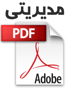 manager-pdf-catalog-savana