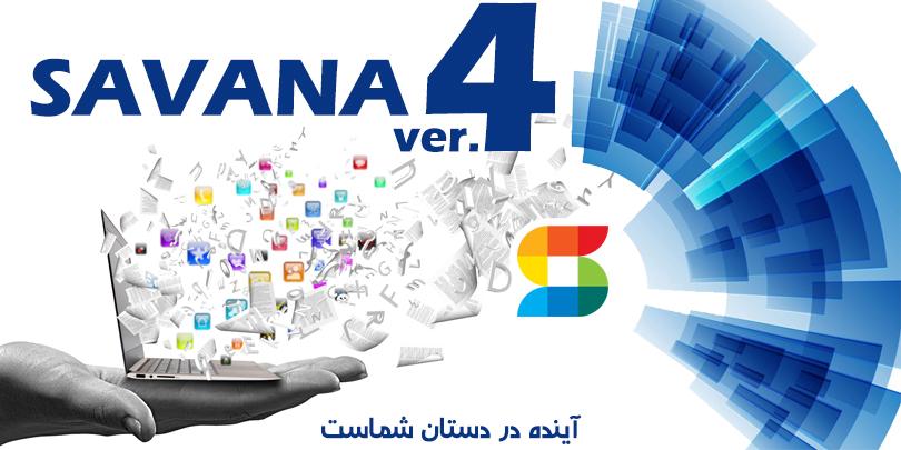 ساوانا نسخه 4